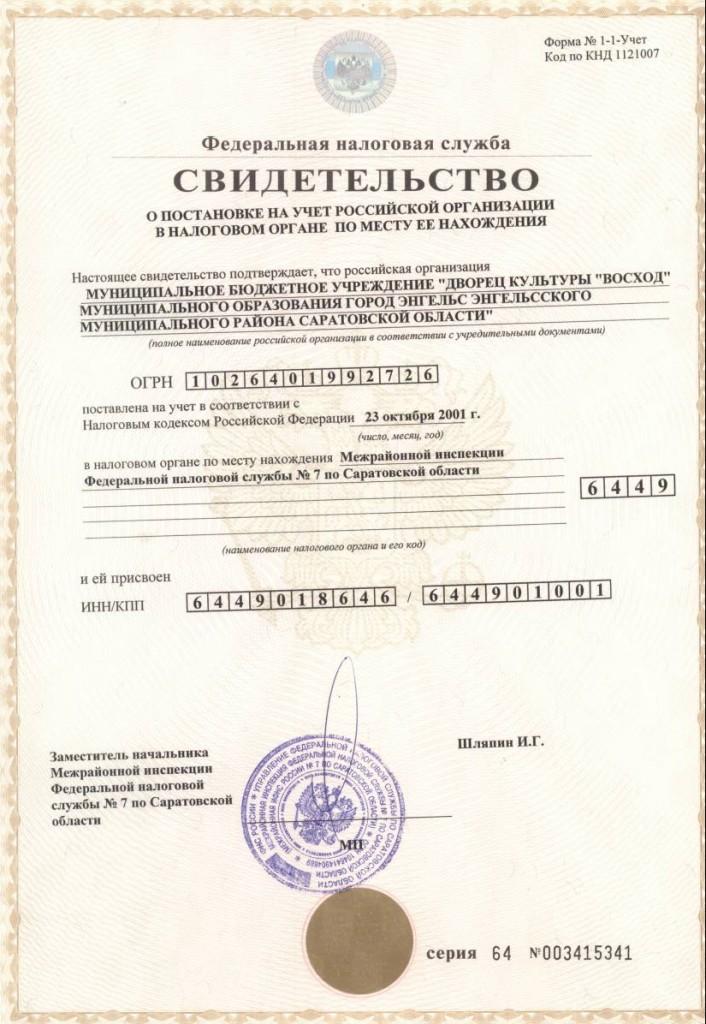 Учредительные документы. ИНН организации
